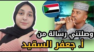 رد فنان الطمبور السوداني جعفر السقيد على فيديو اغنياته على قناتي 💚💚