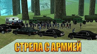 СТРЕЛА С АРМИЕЙ 50x50! - SAMP