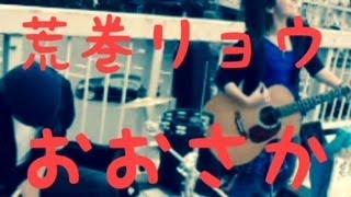 同じく大阪駅 偶然通りすがりで(w.