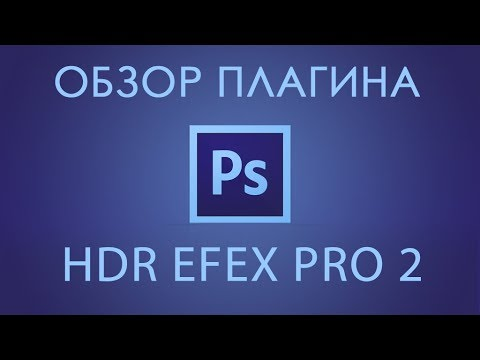 Обзор Plugin Nik Collection HDR EFEX PRO 2