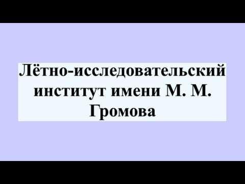 Лётно-исследовательский институт имени М. М. Громова