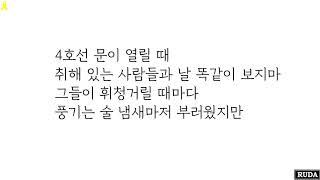 우원재 - 시차 (We Are) (Feat. 로꼬 & GRAY) 가사 lyrics