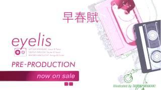 eyelis - 早春賦