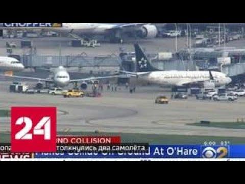 Два пассажирских лайнера столкнулись крыльями в чикагском аэропорту - Россия 24