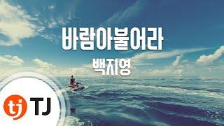 Wind Blows 바람아불어라_Baek Z Young 백지영_TJ노래방 (Karaoke/lyrics/romanization/KOREAN)