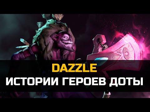 видео: История dota 2: dazzle, Дазл