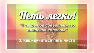 Видео уроки вокала для начинающих