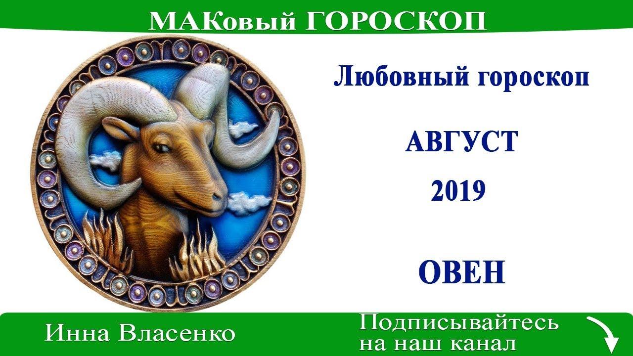 ОВЕН – любовный гороскоп на август 2019 (МАКовый ГОРОСКОП от Инны Власенко)