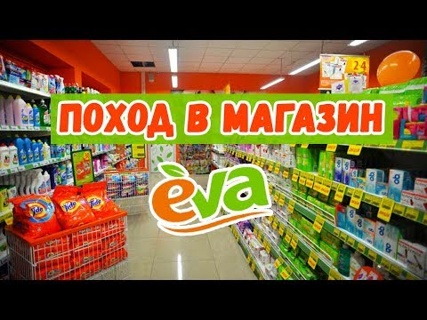 БЬЮТИ ВЛОГ | ПОХОД В МАГАЗИН EVA | ЛенаМуза