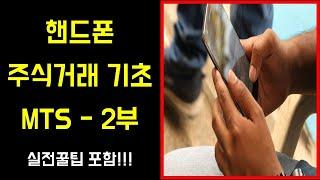 동학개미운동 이제는 핸드폰으로 주식거래하자!! [MTS…