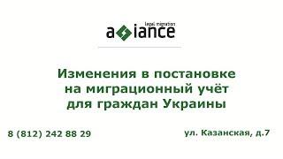 Изменения в постановке на миграционный учёт для граждан Украины(, 2016-07-05T06:22:47.000Z)