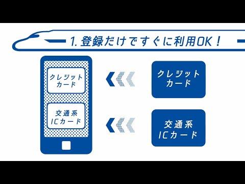 【公式】「スマートEX」のご利用イメージ