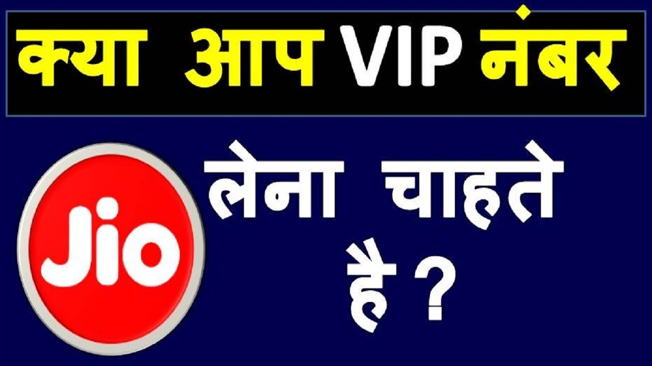 Jio Vip Mobile Number Kaise Le? How to get best choice Number jio scan  Barcode