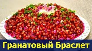 ✔ Салат Гранатовый Браслет (на День Рождения)
