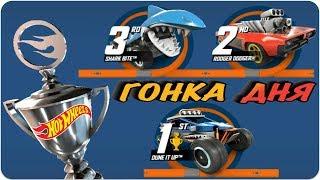 Hot Wheels Race Off Гонка Дня Shark Bite,Rodger Dodger,Dune it UP