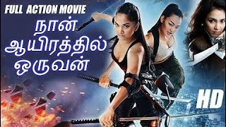 Tamil Dubbed Hollywood Movies Full Movie HD 2016 # Tamil Action Movies 2016 # Tamil New Movies 2016