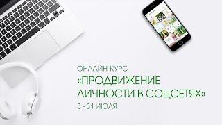 Онлайн-курс «Продвижение личности в соцсетях»