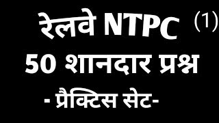 Railway || NTPC निकालना है || 50 शानदार प्रश्न || प्रैक्टिस सेट || ( 1 )