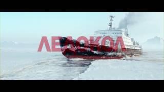 Ледокол 2016 в HD качестве