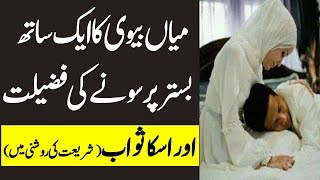 The spouse's relationship with Islam | Spouse love | husband and wife relationship | mian biwi