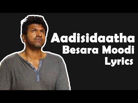 Aadisaadaatha Besara moodi  Lyrical Song 🎵 | G K Venkatesh