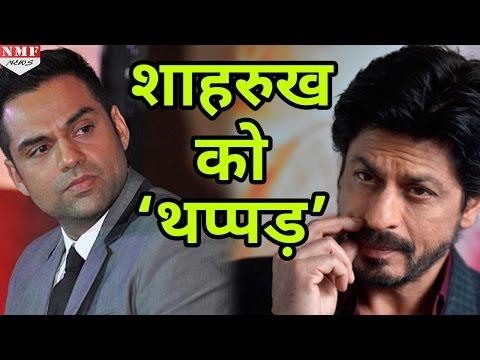 Abhay Deol ने Shahrukh Khan को जड़ा करारा थप्पड़, Video देख आप भी हो जाएंगे हैरान