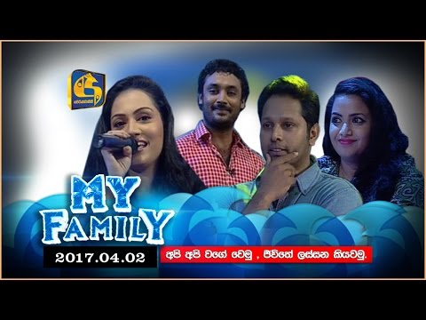 2017.04.02 | My Family | Gayan Wickramathilaka with Roshan Ranawana