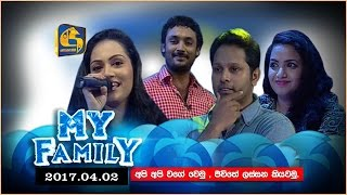 My Family | Gayan Wickramathilaka with Roshan Ranawana - 02nd April 2017