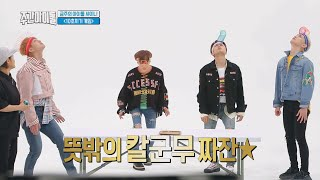 weekly idol ep 359  can you dance like this while playing the game