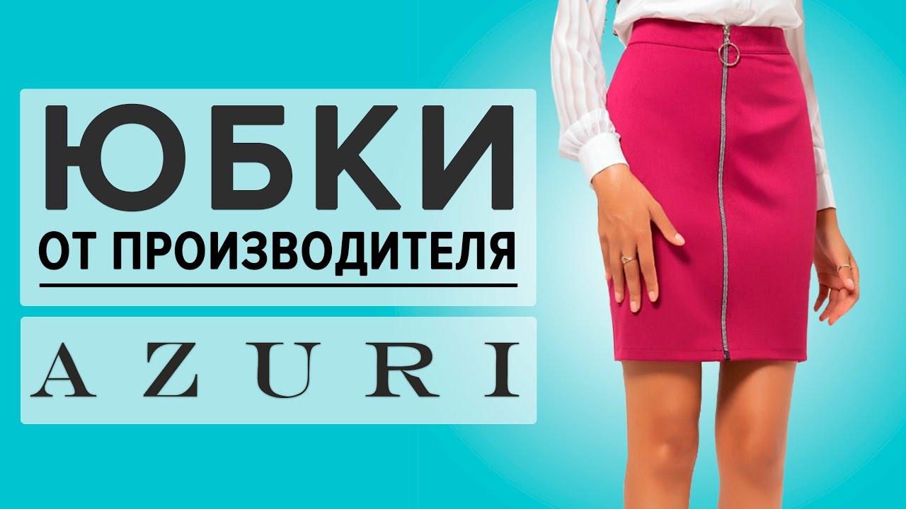 09388ed2243 Модные юбки от производителя. Женские юбки оптом и в розницу. - YouTube