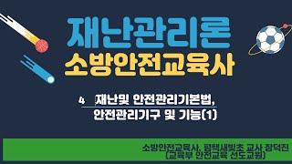 [재난관리론] 소방안전교육사 1차 재난관리론 4강 l …