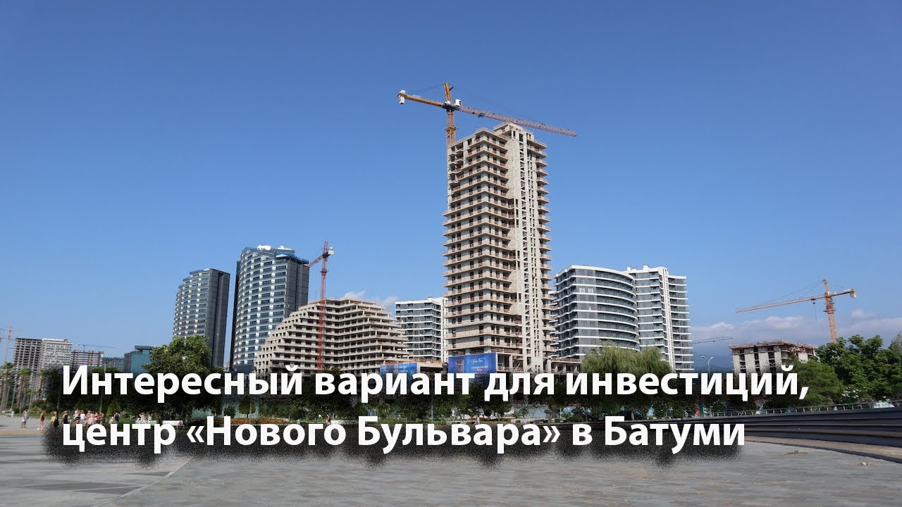 """Батуми, """"Новый Бульвар"""", интересный вариант для инвестиций. Обзор жилого корпуса """"бутикового"""" стиля"""