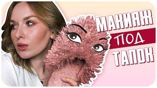 Нежный макияж в розовых тонах Ищу вдохновение во всем Видеоурок Дарья Дзюба