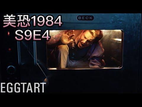 【蛋挞】杀人狂屠杀升级,将人放进烤箱《美国恐怖故事第九季:1984》第4集
