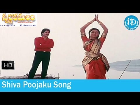 Shiva Poojaku Song - Swarna Kamalam Movie Songs - Venkatesh - Bhanupriya - Ilayaraja Songs