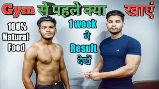 जिम जाने से पहले क्या खाये | what to eat before workout for muscle gain | Royal Shakti Fitness