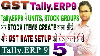 How to create Units | Stock Groups | Stock Items in Tally. ERP9 & check GST Rate Setup | Lesson 5