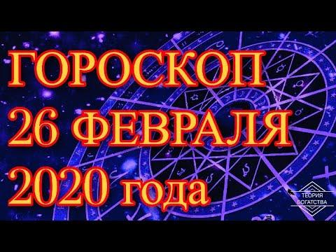 ГОРОСКОП на 26 февраля 2020 года ДЛЯ ВСЕХ ЗНАКОВ ЗОДИАКА