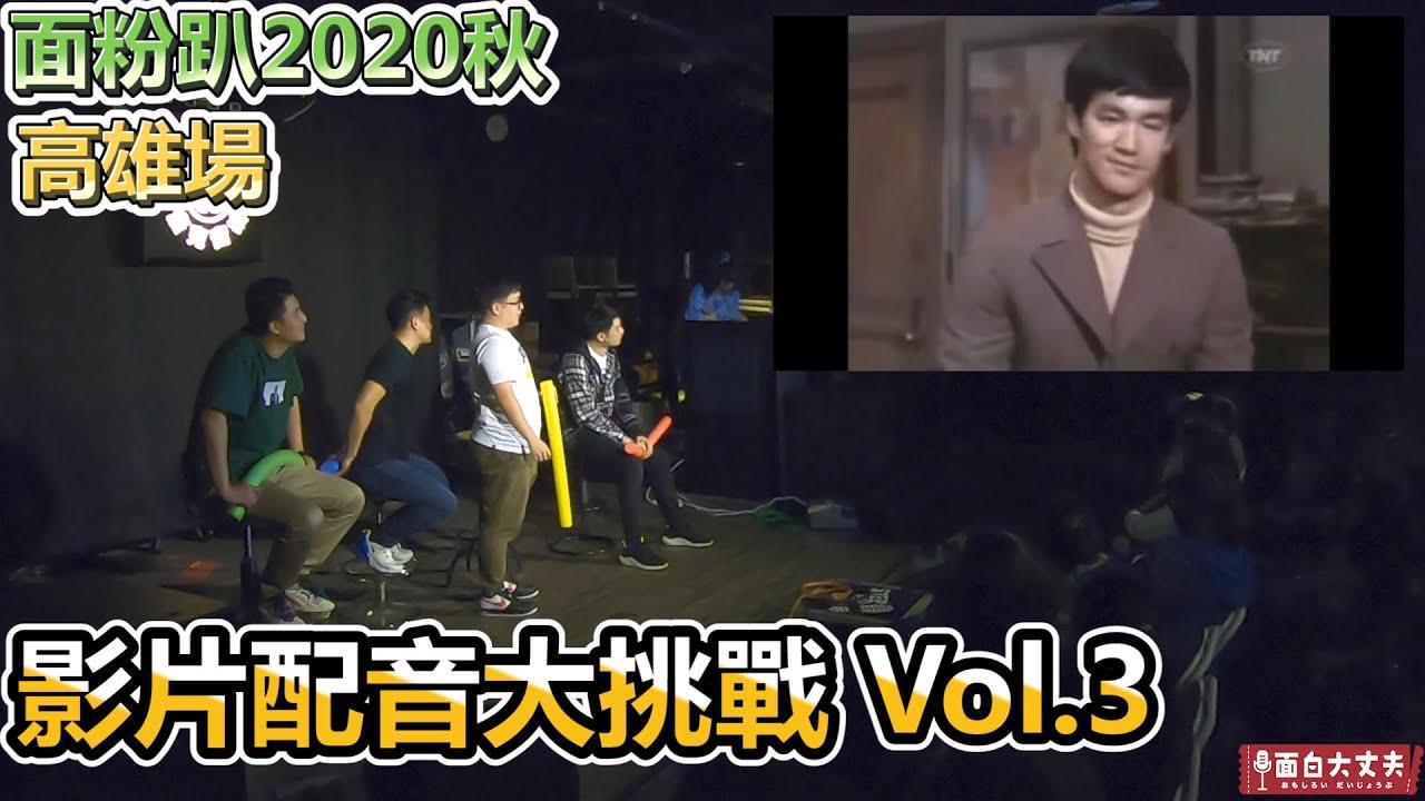 【面粉趴】現場影片配音大挑戰 Vol.3 | 面粉趴2020秋 高雄場