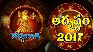 virgo yearly horoscope 2017 by cvb subrahmanyam sankaramanchi ramakrishna sastry    bhakthi tv