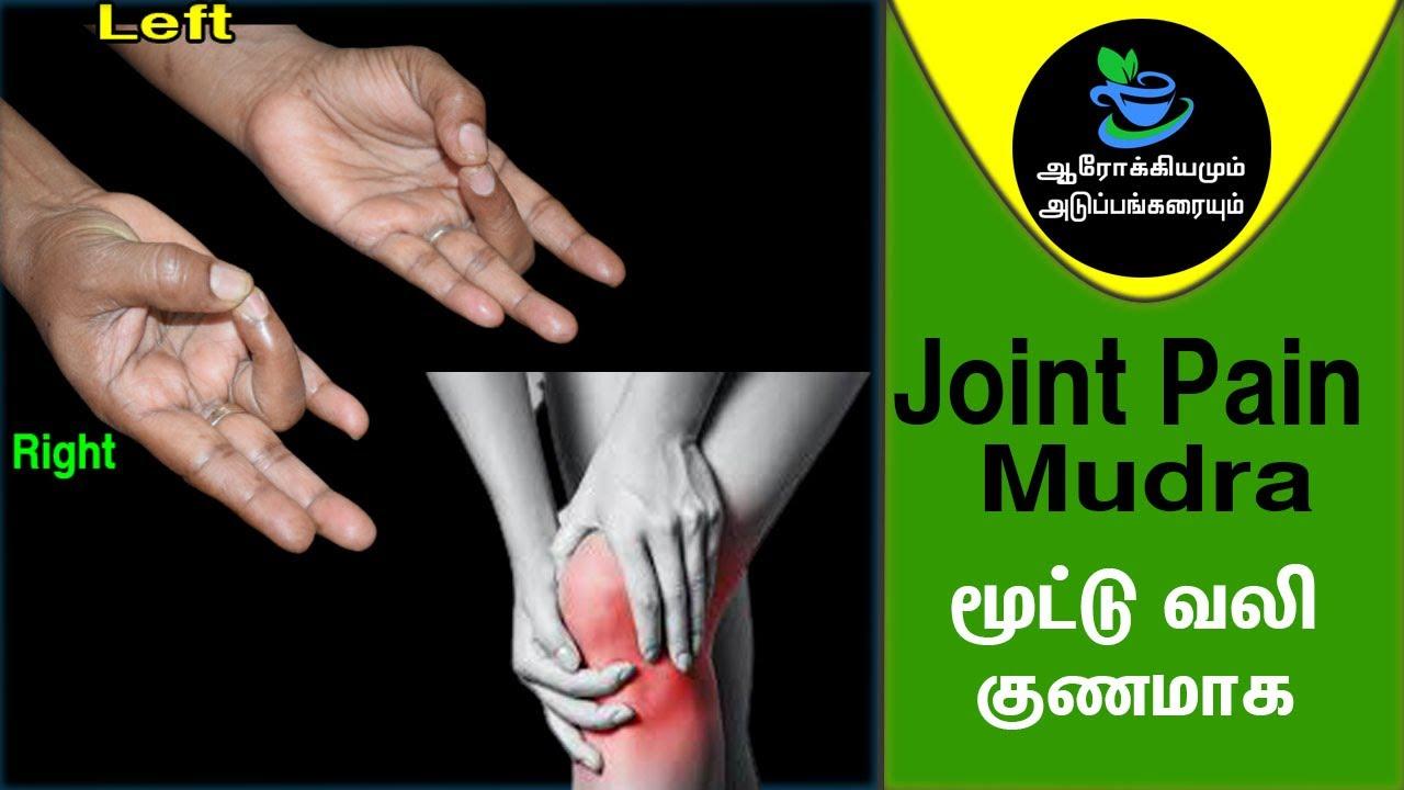மூட்டு வலி குணமாக சந்தி முத்திரை |கை கால் வலி குணமாக முத்திரை மருத்துவம்| Yoga Mudra for Joint Pain