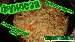 #Рецепт Фунчезы с курицей/#Фунчеза с мясом/#Быстрый  ужин/#Низкокалорийные рецепты