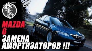 Mazda 6 Замена передних амортизаторов