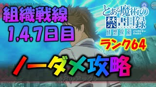 【#とあるif】第四回組織戦線一日目!後方のアックアランク64をノーダメ攻略!!!