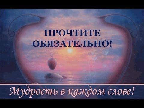 МУДРЫЕ МЫСЛИ О ЛЮБВИ!