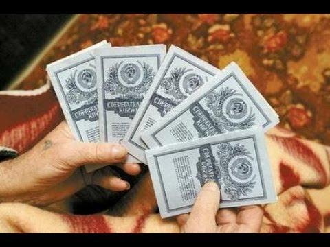 обманутые вкладчики сбербанка