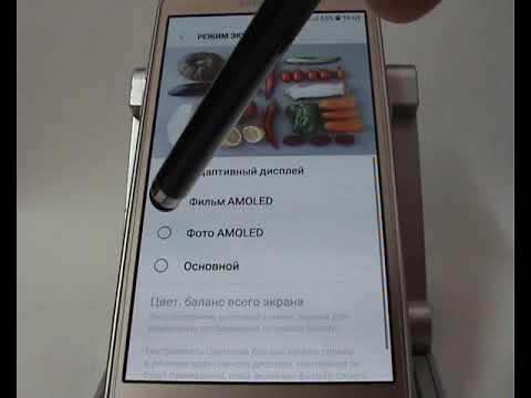 Как настроить цвета в смартфоне Samsung