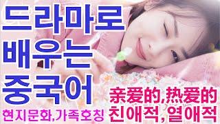 """[중국드라마로배우는중국어]""""친애적열애적&quo…"""