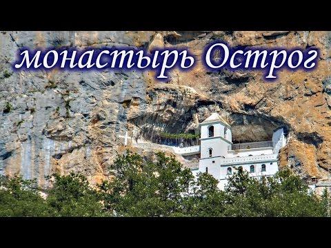 Монастырь Острог — место полное тайн и загадок. Черногория