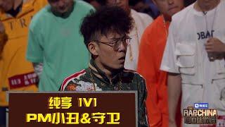 Download lagu 《中国新说唱2019》PM小丑 VS 守卫:作品拼不够用freestyle来说话 The rap of China   iQIYI